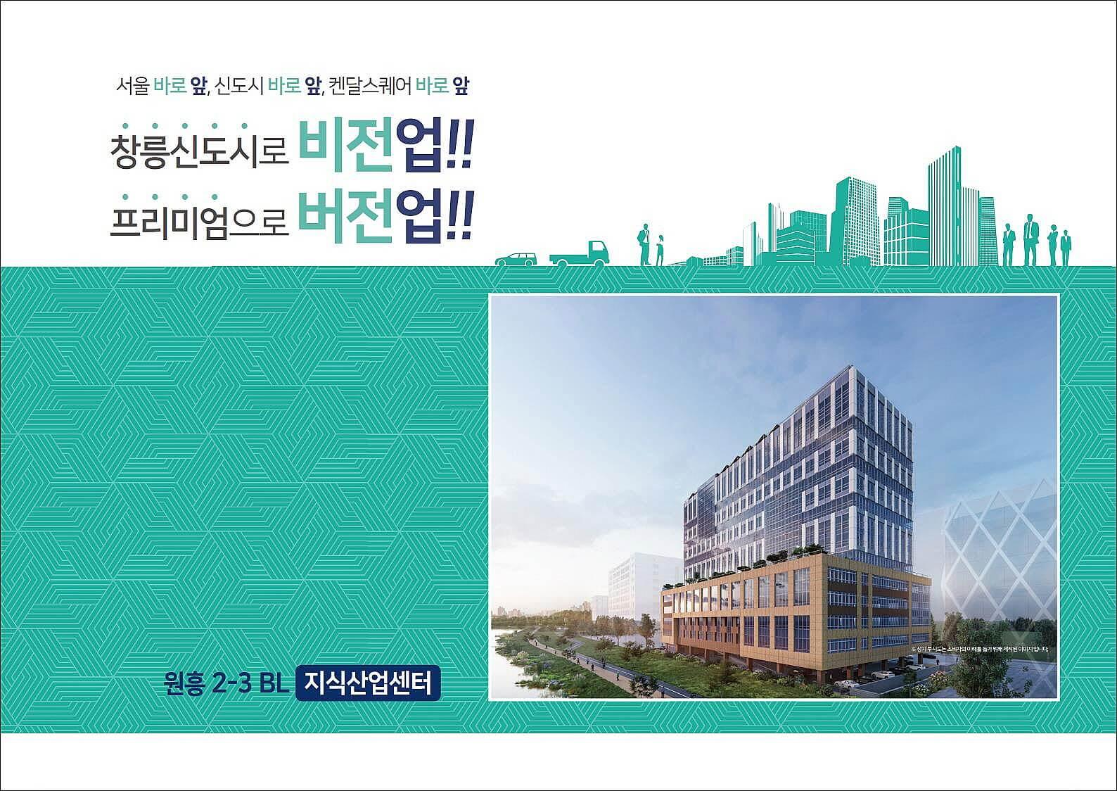 원흥 지식산업센터_메인이미지