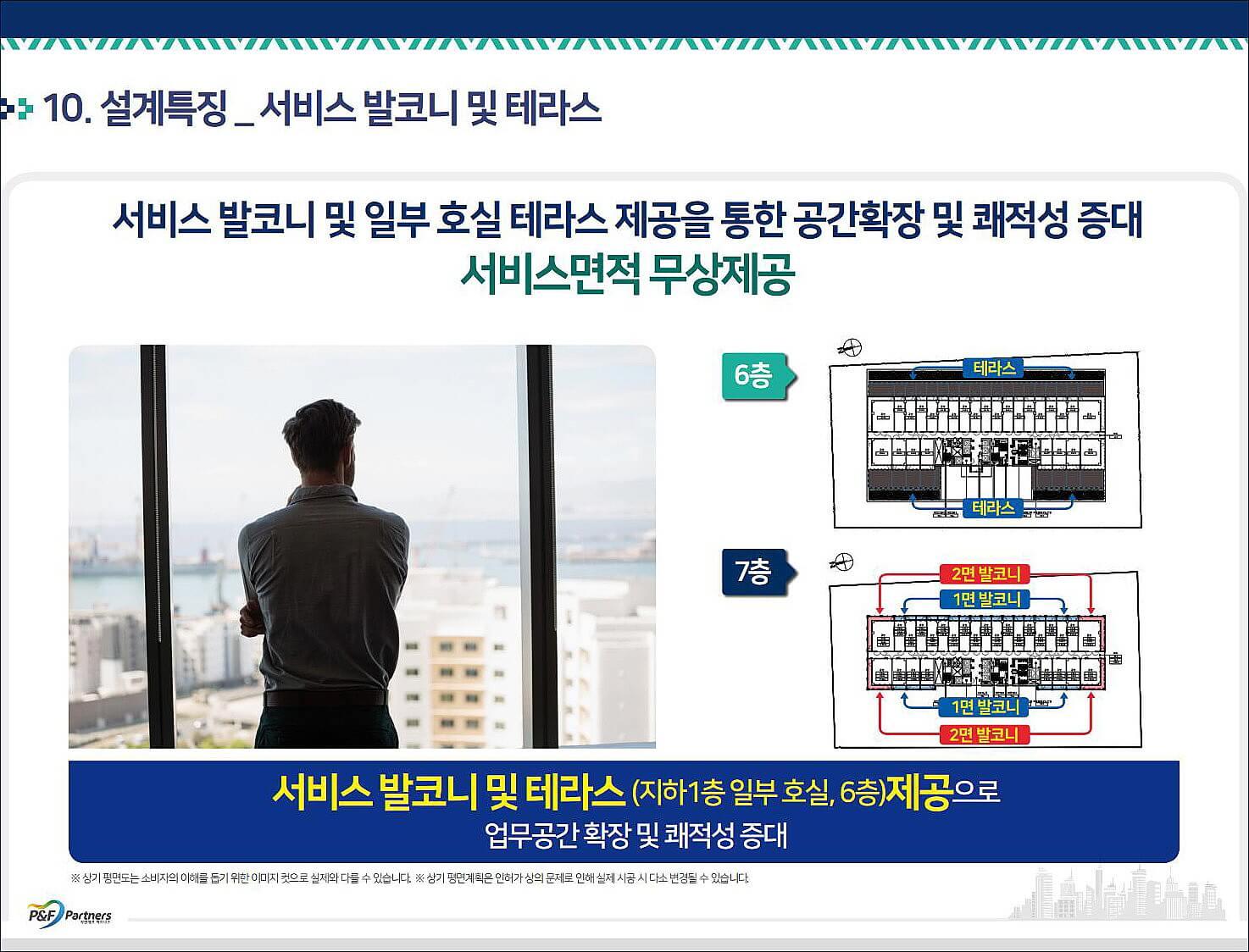 원흥 지식산업센터_특화설계2