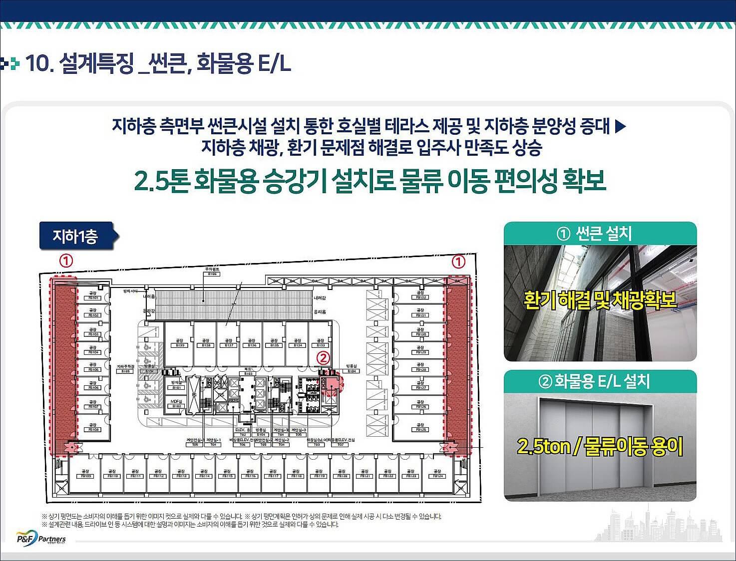 원흥 지식산업센터_특화설계4