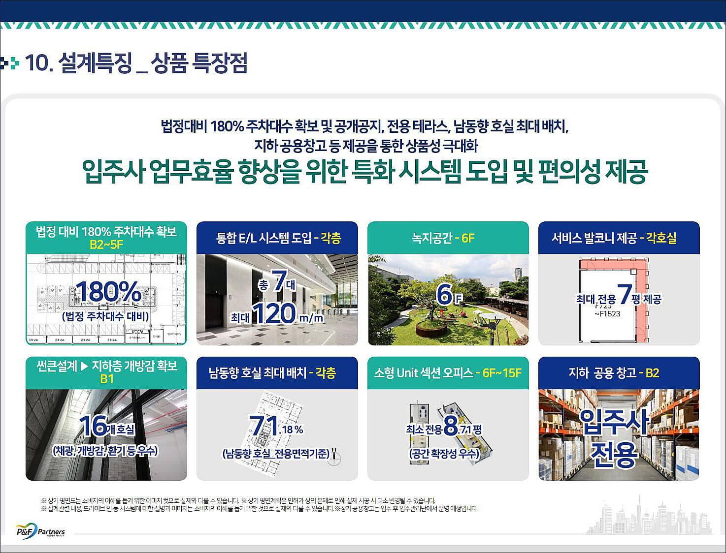 원흥 지식산업센터_특화설계5